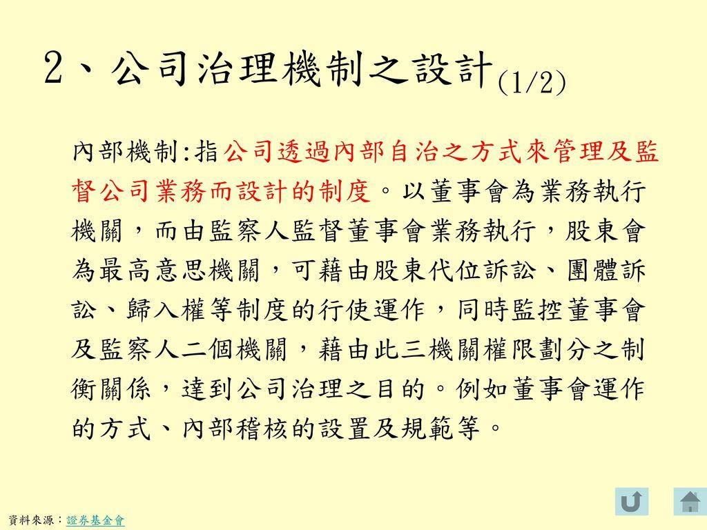 2、公司治理機制之設計(1/2)