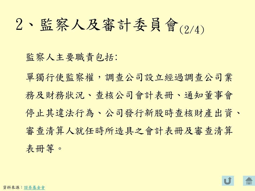 2、監察人及審計委員會(2/4) 監察人主要職責包括: