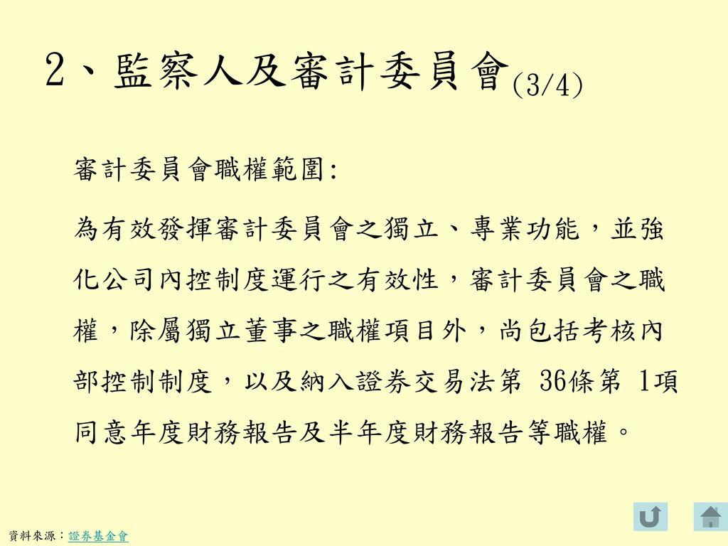 2、監察人及審計委員會(3/4) 審計委員會職權範圍: