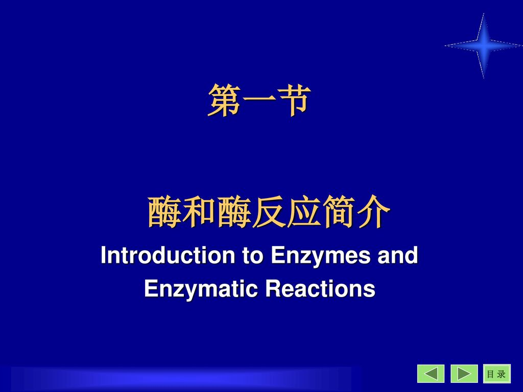 enzymes and enzymatic reactions Enzyme definition enzymes are protein catalysts that increase the velocity of a chemical reaction and are not consumed during the reaction they catalyze.
