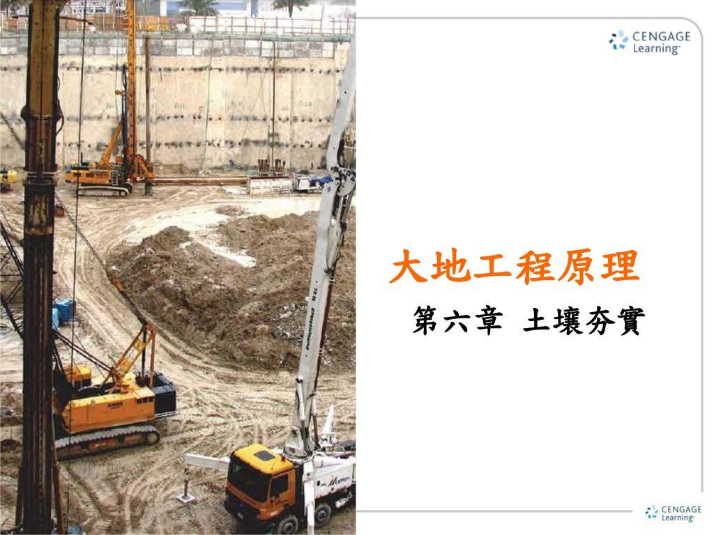 大地工程原理 第六章 土壤夯實