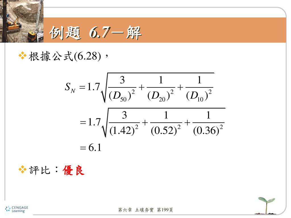 例題 6.7-解 根據公式(6.28), 評比:優良 第六章 土壤夯實 第199頁