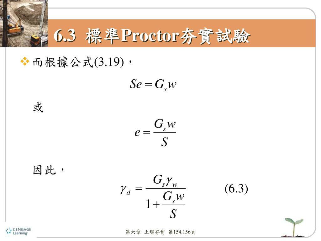 6.3 標準Proctor夯實試驗 而根據公式(3.19), 或 因此, (6.3) 第六章 土壤夯實 第154.156頁