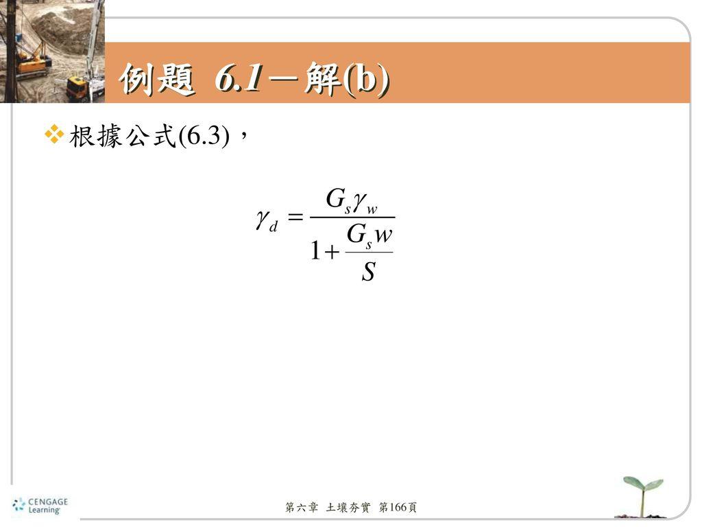 例題 6.1-解(b) 根據公式(6.3), 第六章 土壤夯實 第166頁