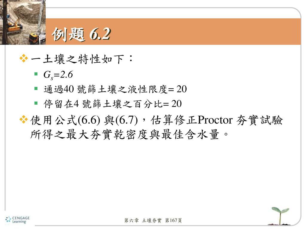 例題 6.2 一土壤之特性如下: 使用公式(6.6) 與(6.7),估算修正Proctor 夯實試驗所得之最大夯實乾密度與最佳含水量。