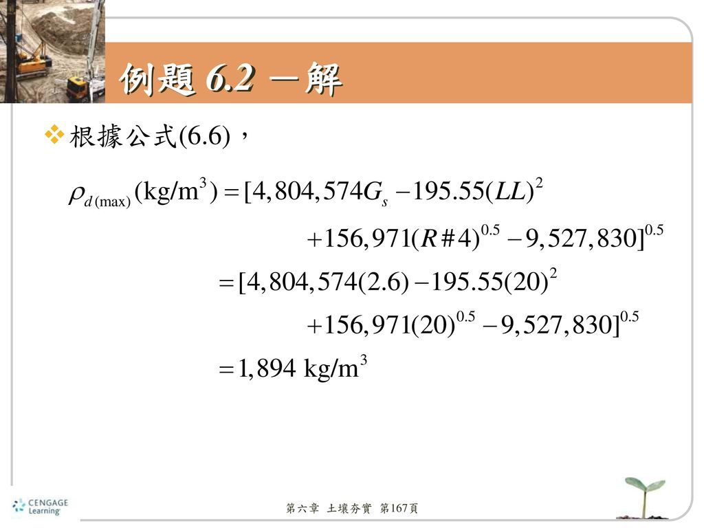 例題 6.2 -解 根據公式(6.6), 第六章 土壤夯實 第167頁
