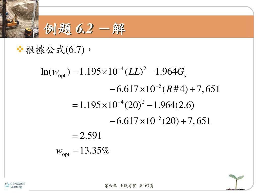例題 6.2 -解 根據公式(6.7), 第六章 土壤夯實 第167頁
