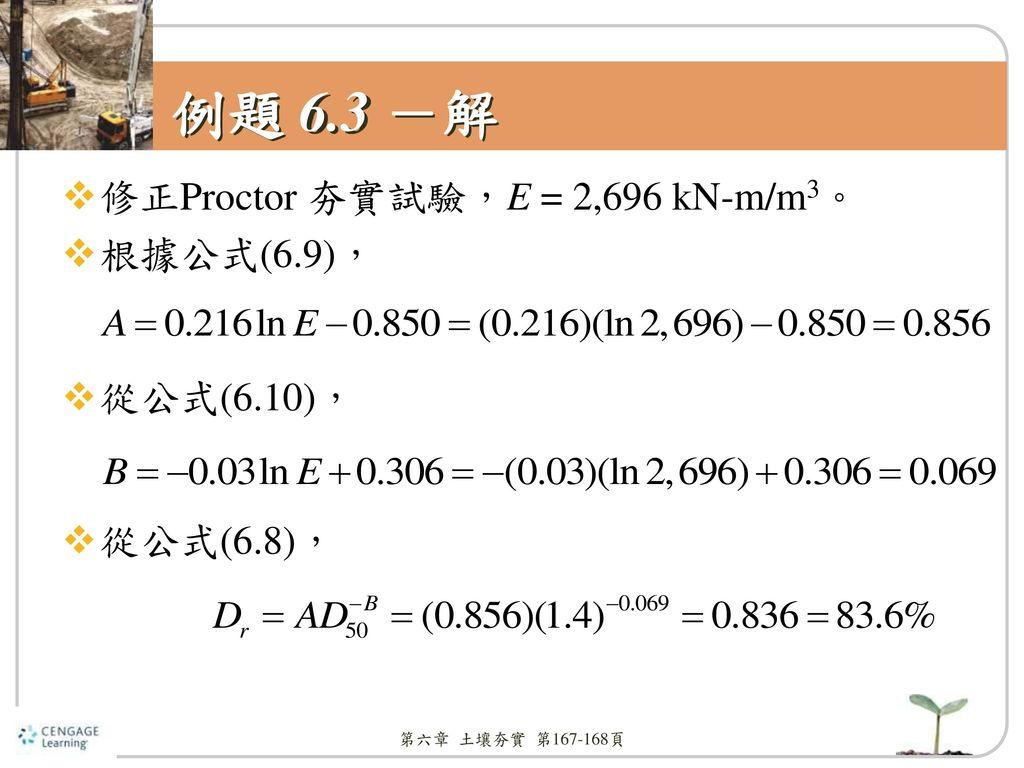 例題 6.3 -解 修正Proctor 夯實試驗,E = 2,696 kN-m/m3。 根據公式(6.9), 從公式(6.10),