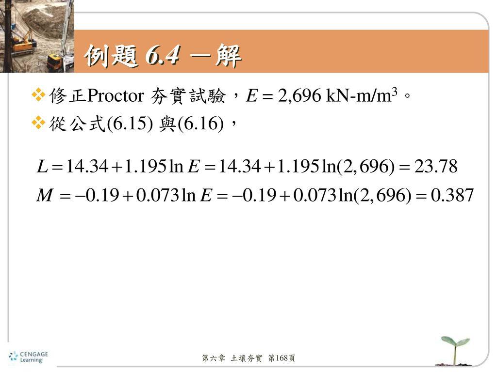 例題 6.4 -解 修正Proctor 夯實試驗,E = 2,696 kN-m/m3。 從公式(6.15) 與(6.16),