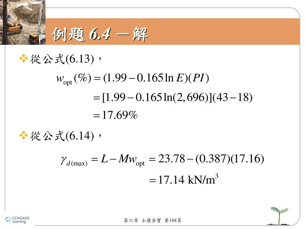例題 6.4 -解 從公式(6.13), 從公式(6.14), 第六章 土壤夯實 第168頁