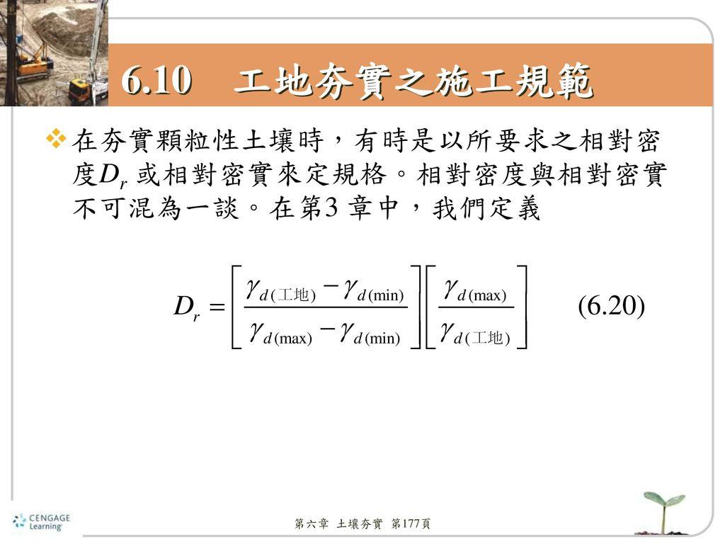 6.10 工地夯實之施工規範 在夯實顆粒性土壤時,有時是以所要求之相對密度Dr 或相對密實來定規格。相對密度與相對密實不可混為一談。在第3 章中,我們定義.