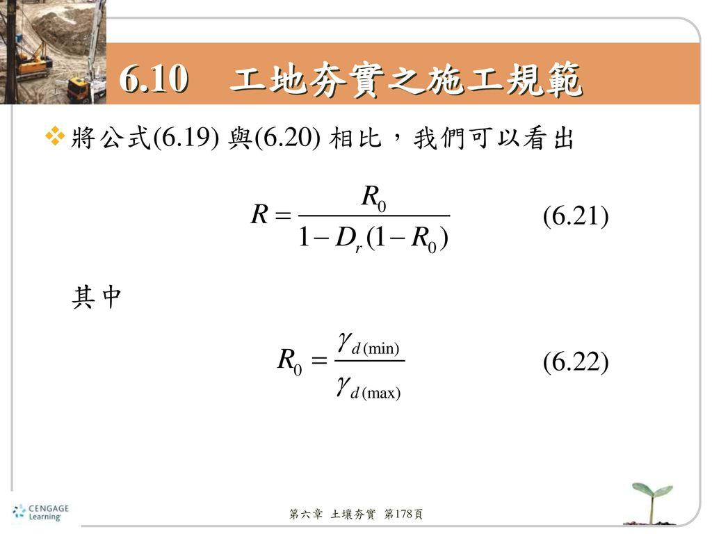 6.10 工地夯實之施工規範 將公式(6.19) 與(6.20) 相比,我們可以看出 其中 (6.21) (6.22)