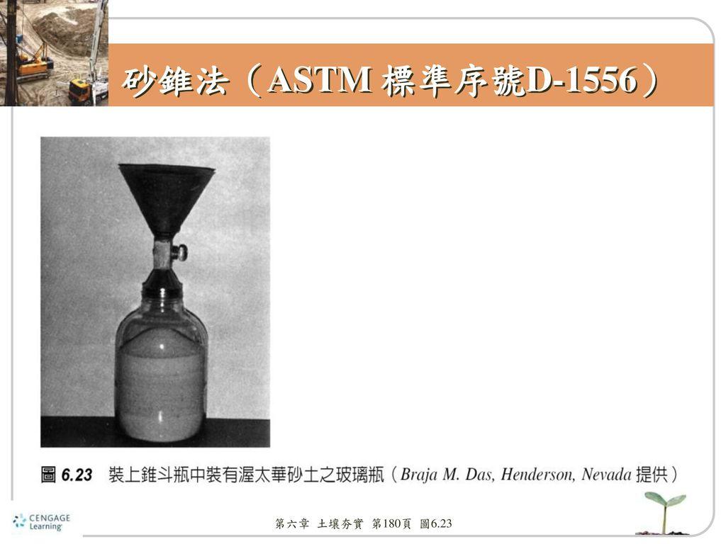 砂錐法(ASTM 標準序號D-1556) 第六章 土壤夯實 第180頁 圖6.23