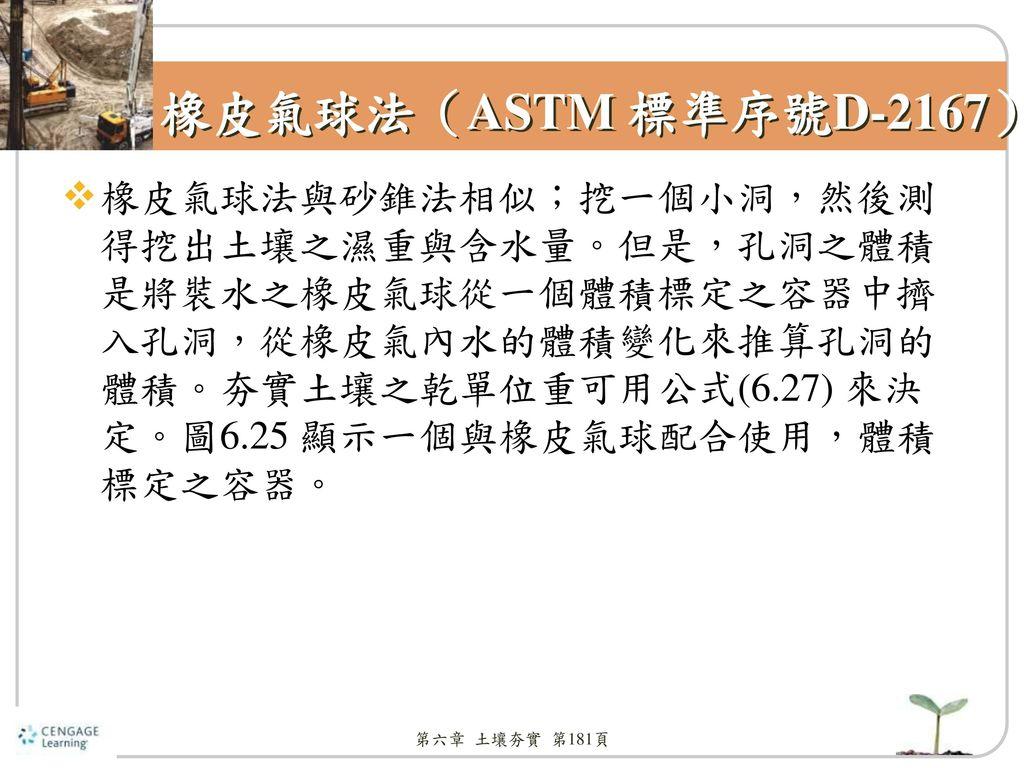 橡皮氣球法(ASTM 標準序號D-2167)