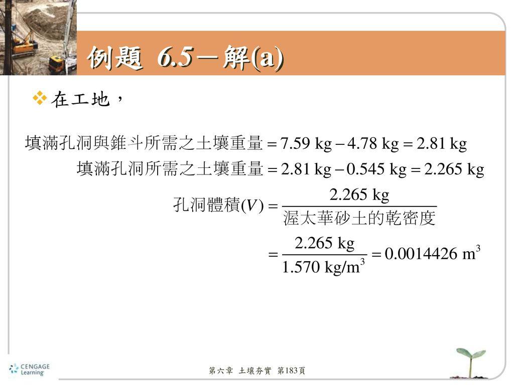 例題 6.5-解(a) 在工地, 第六章 土壤夯實 第183頁