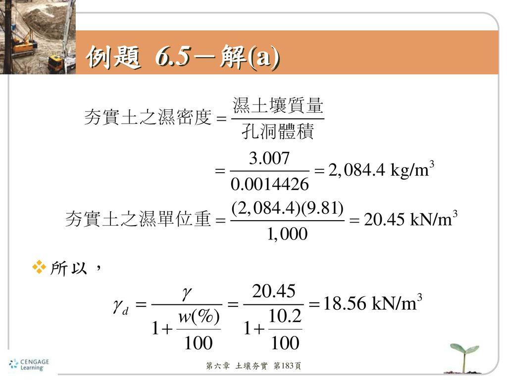 例題 6.5-解(a) 所以, 第六章 土壤夯實 第183頁