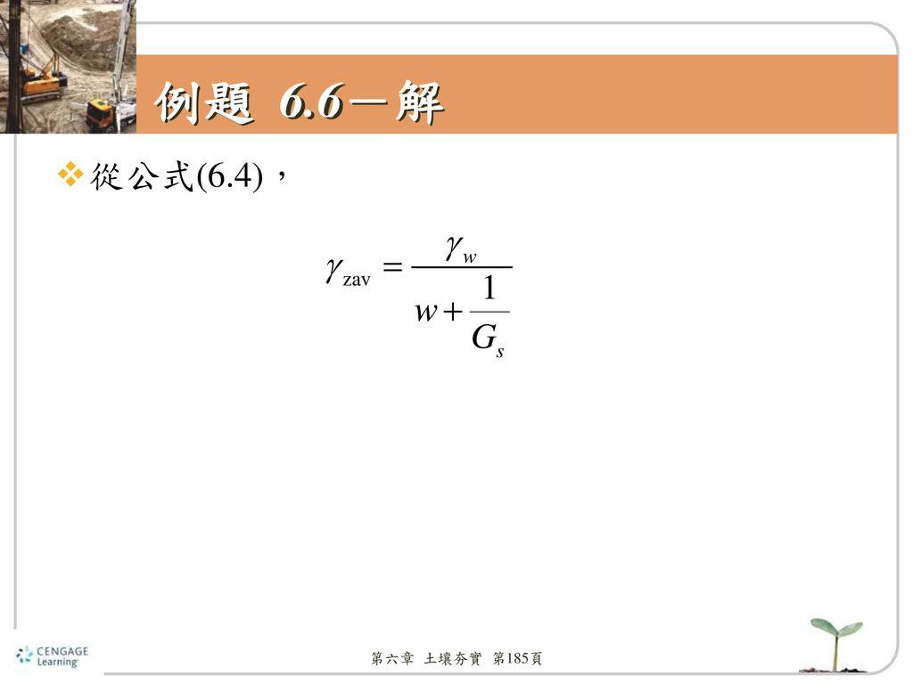 例題 6.6-解 從公式(6.4), 第六章 土壤夯實 第185頁
