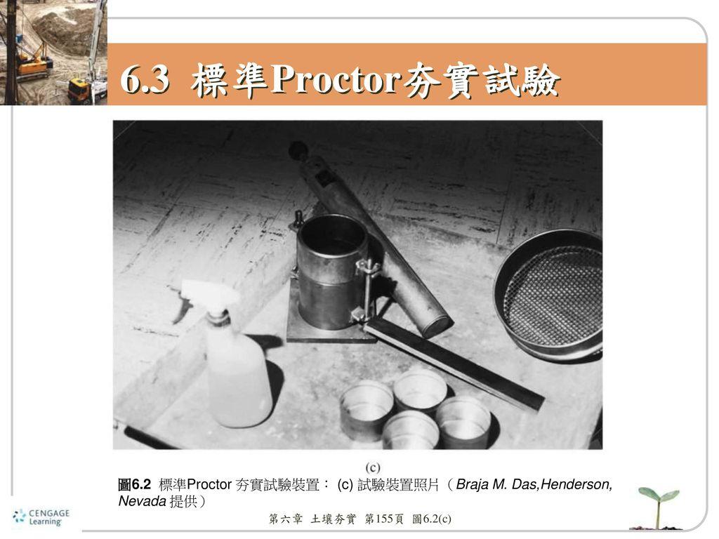 6.3 標準Proctor夯實試驗 圖6.2 標準Proctor 夯實試驗裝置: (c) 試驗裝置照片(Braja M.