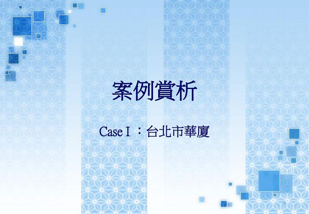 案例賞析 Case I :台北市華廈
