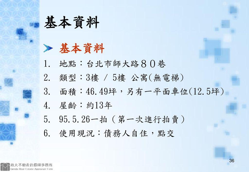 基本資料 基本資料 地點:台北市師大路80巷 類型:3樓 / 5樓 公寓(無電梯) 面積:46.49坪,另有一平面車位(12.5坪)