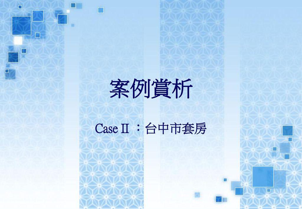 案例賞析 Case II :台中市套房