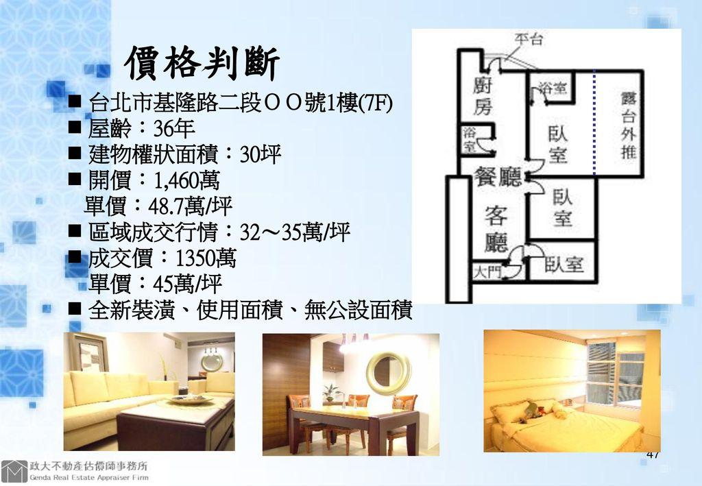 價格判斷 台北市基隆路二段OO號1樓(7F) 屋齡:36年 建物權狀面積:30坪 開價:1,460萬 單價:48.7萬/坪