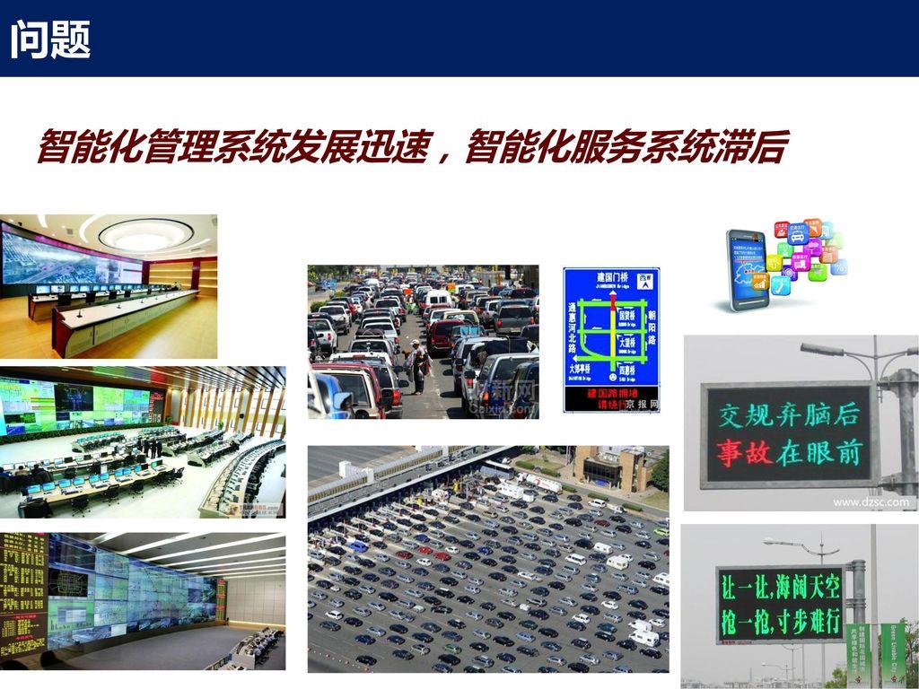 问题 智能化管理系统发展迅速,智能化服务系统滞后。