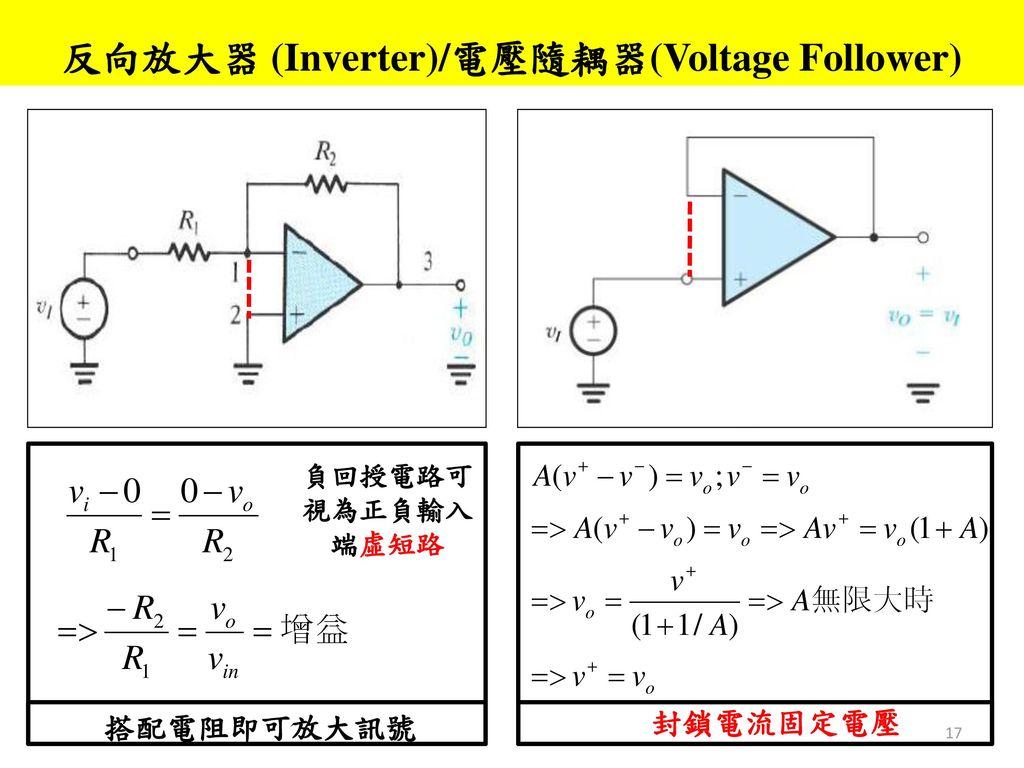 反向放大器 (Inverter)/電壓隨耦器(Voltage Follower)