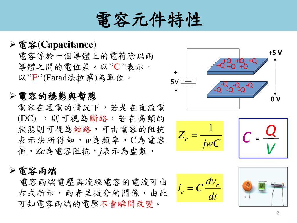 電容元件特性 Q C V ___ 電容(Capacitance) 電容的穩態與暫態 電容兩端