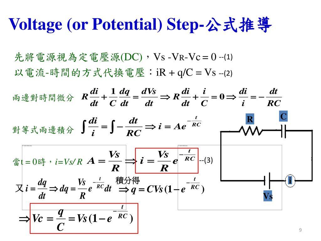 Voltage (or Potential) Step-公式推導