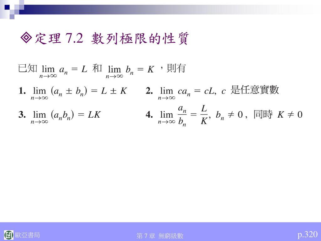 定理 7.2 數列極限的性質 p.320