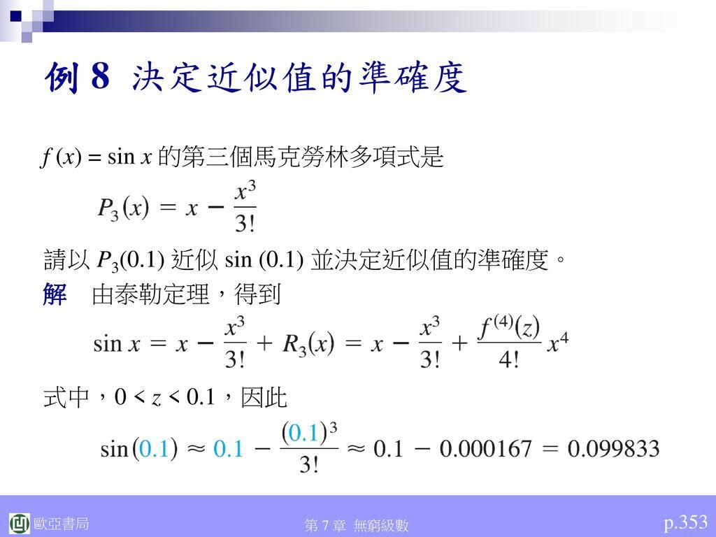 例 8 決定近似值的準確度 f (x) = sin x 的第三個馬克勞林多項式是