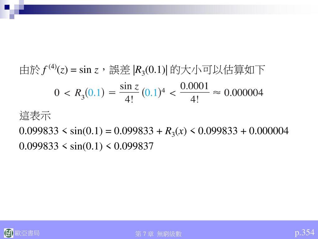 由於 f (4)(z) = sin z,誤差 |R3(0.1)| 的大小可以估算如下