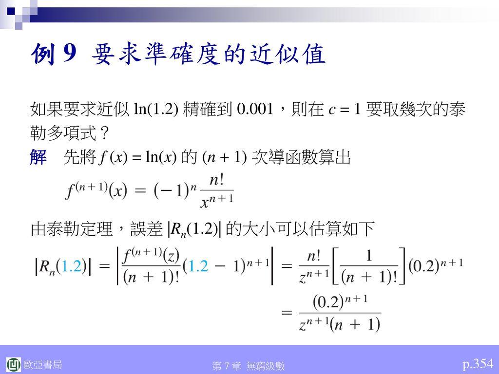 例 9 要求準確度的近似值 如果要求近似 ln(1.2) 精確到 0.001,則在 c = 1 要取幾次的泰 勒多項式?