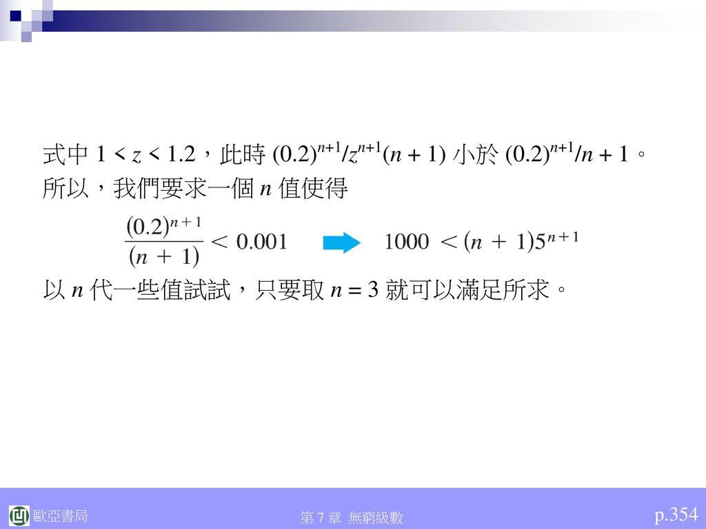 式中 1 < z < 1.2,此時 (0.2)n+1/zn+1(n + 1) 小於 (0.2)n+1/n + 1。
