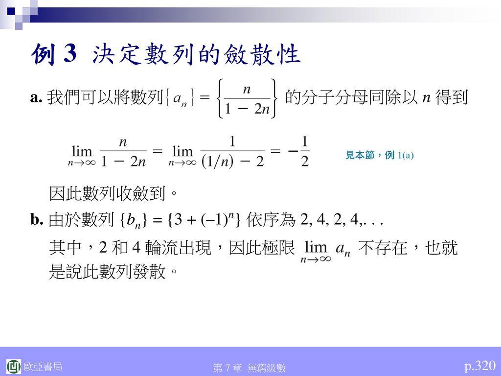 例 3 決定數列的斂散性 a. 我們可以將數列 的分子分母同除以 n 得到 因此數列收斂到。