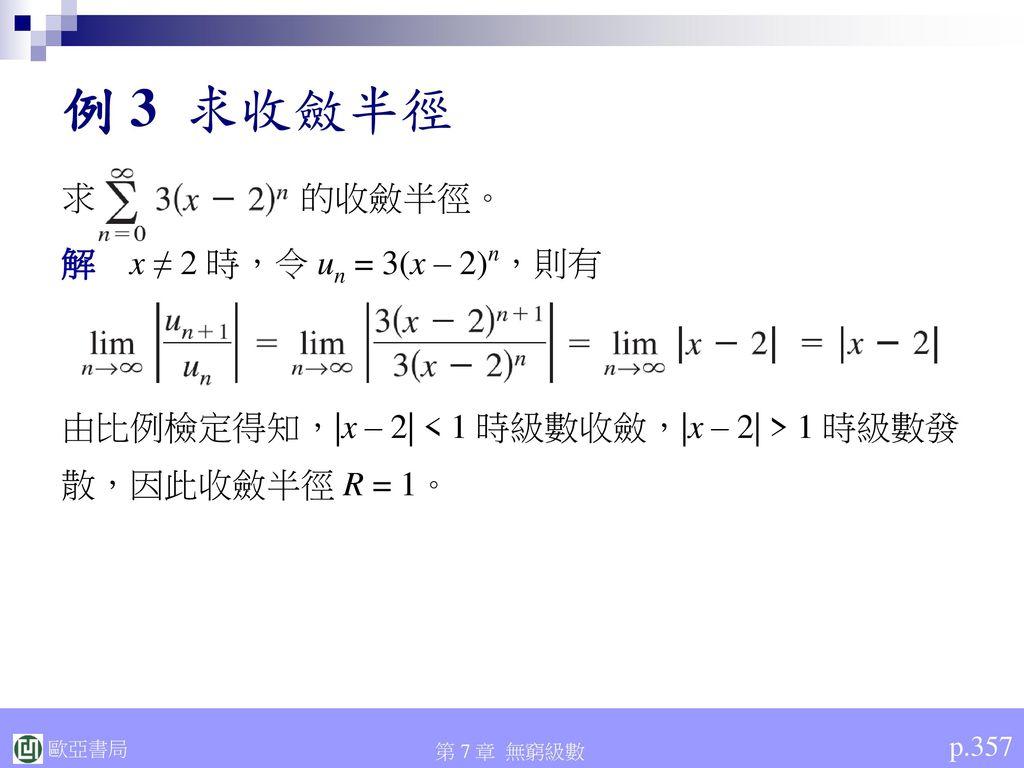 例 3 求收斂半徑 求 的收斂半徑。 解 x ≠ 2 時,令 un = 3(x – 2)n,則有
