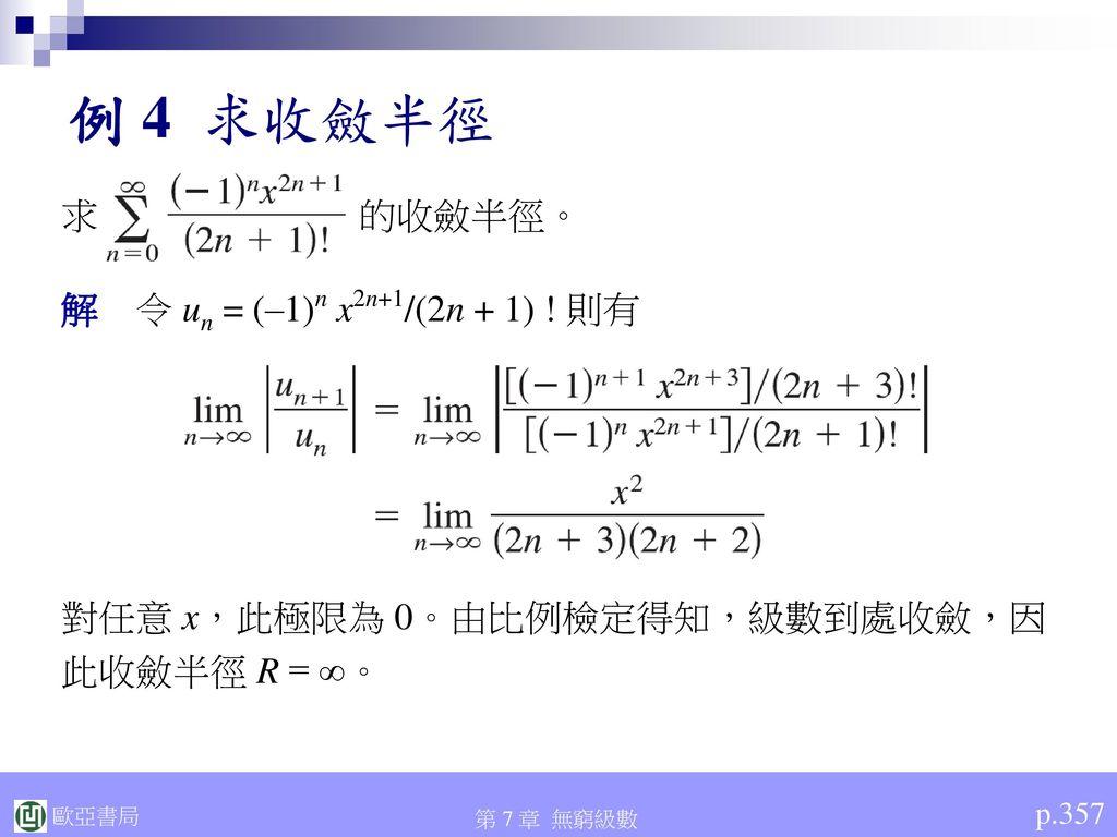 例 4 求收斂半徑 求 的收斂半徑。 解 令 un = (–1)n x2n+1/(2n + 1) ! 則有