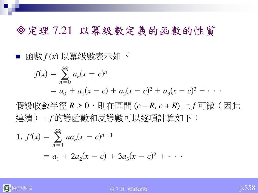 定理 7.21 以冪級數定義的函數的性質 函數 f (x) 以冪級數表示如下