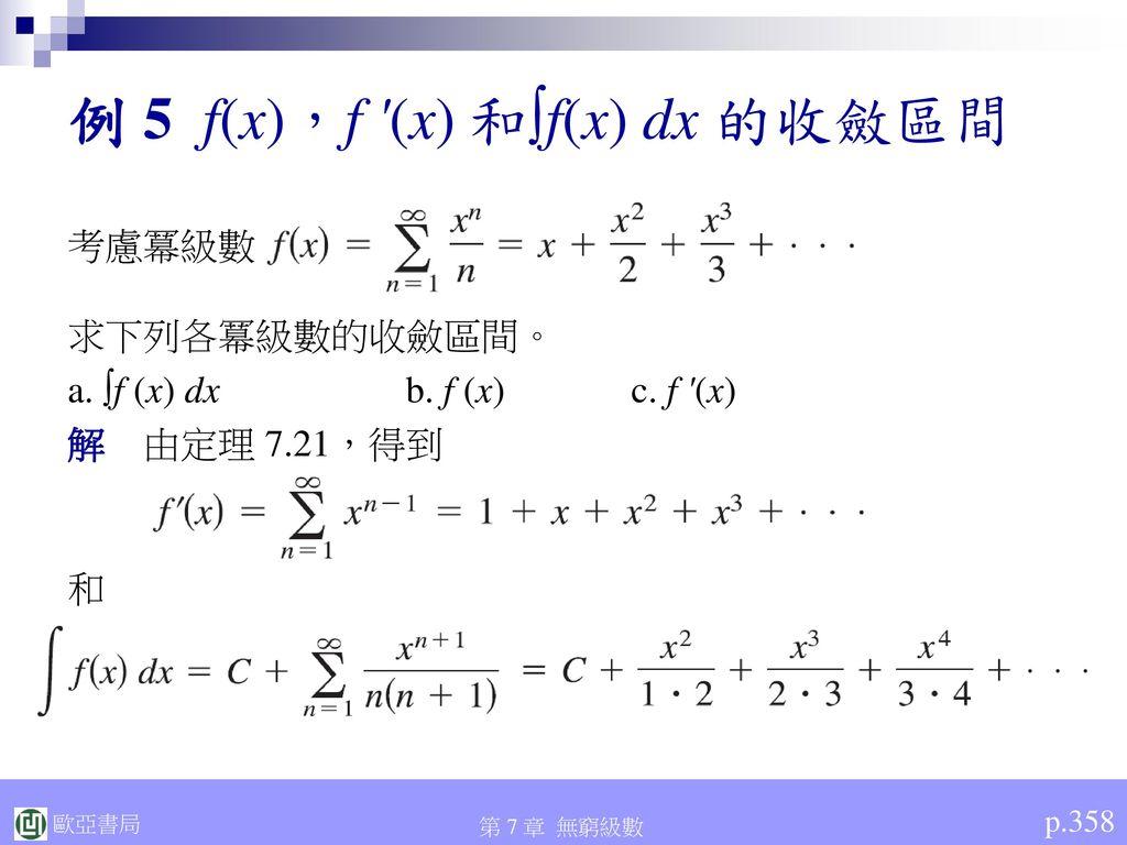 例 5 f(x),f (x) 和∫f(x) dx 的收斂區間