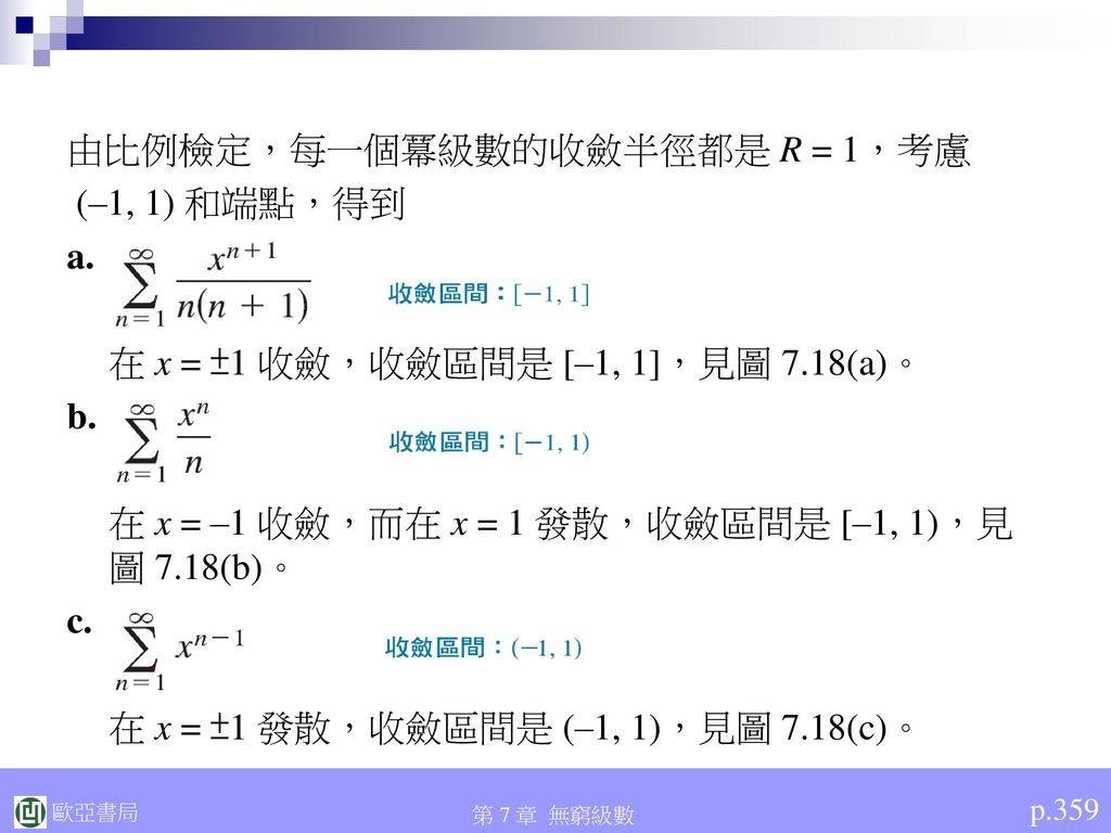 由比例檢定,每一個冪級數的收斂半徑都是 R = 1,考慮 (–1, 1) 和端點,得到 a.