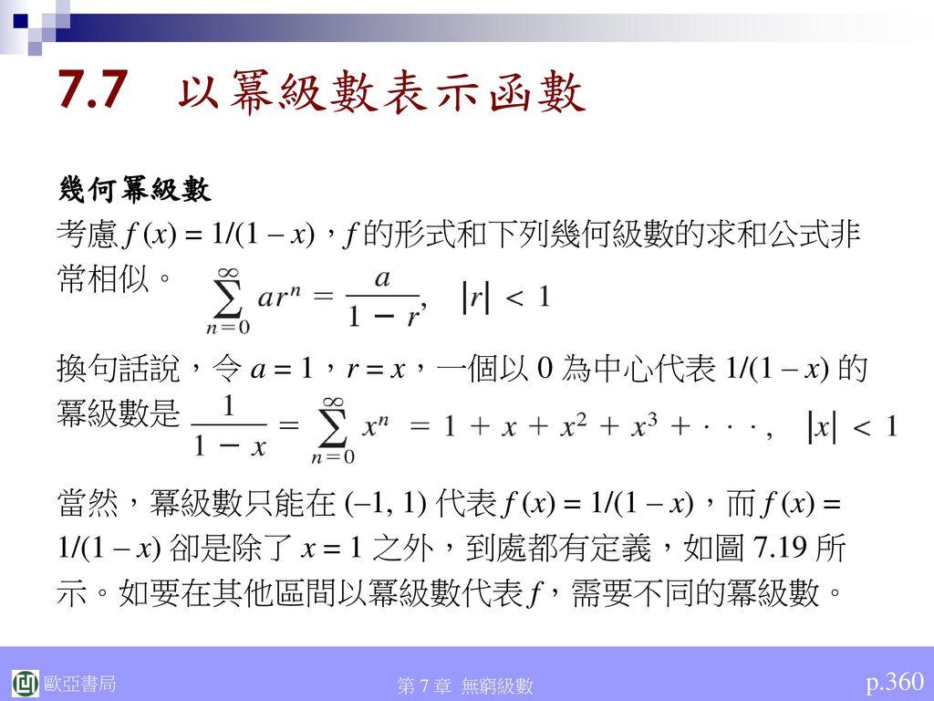 7.7 以冪級數表示函數 幾何冪級數 考慮 f (x) = 1/(1 – x),f 的形式和下列幾何級數的求和公式非 常相似。