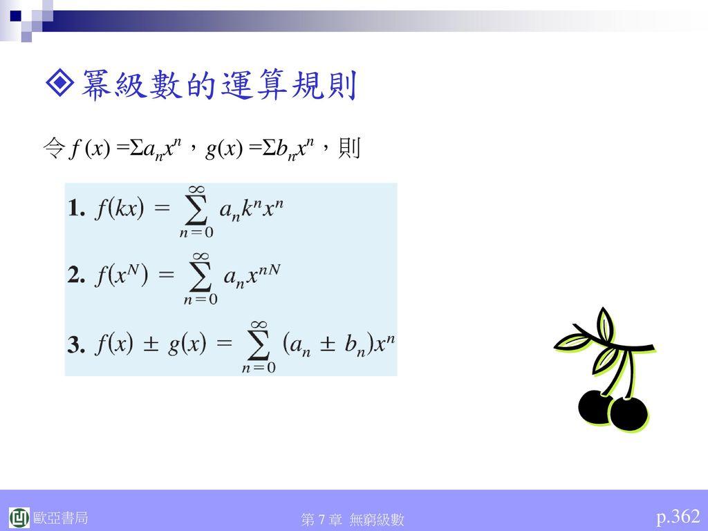 冪級數的運算規則 令 f (x) =Σanxn,g(x) =Σbnxn,則 p.362