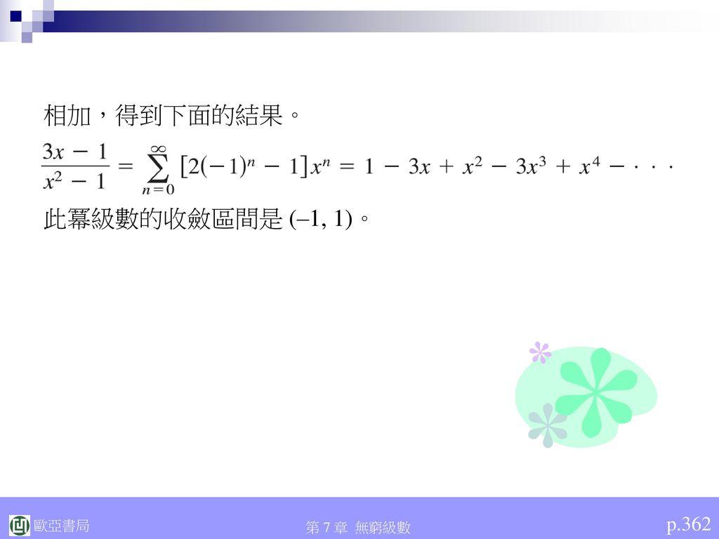 相加,得到下面的結果。 此冪級數的收斂區間是 (–1, 1)。 p.362