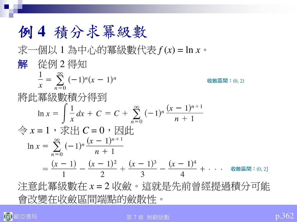 例 4 積分求冪級數 求一個以 1 為中心的冪級數代表 f (x) = ln x。 解 從例 2 得知 將此冪級數積分得到
