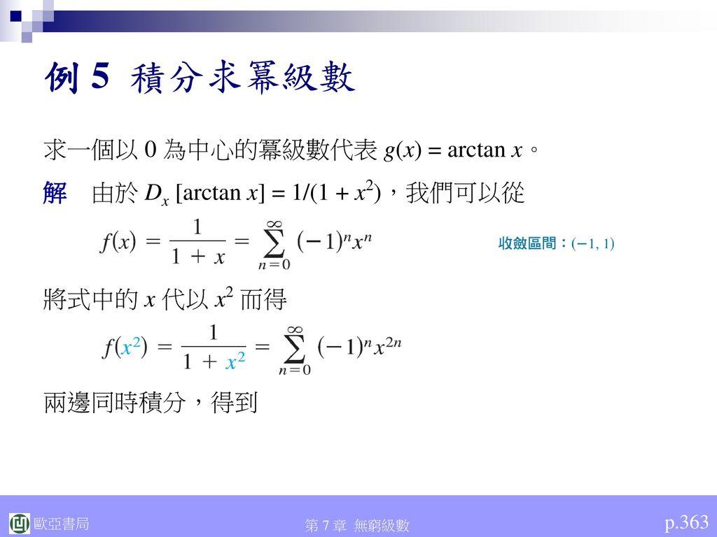 例 5 積分求冪級數 求一個以 0 為中心的冪級數代表 g(x) = arctan x。