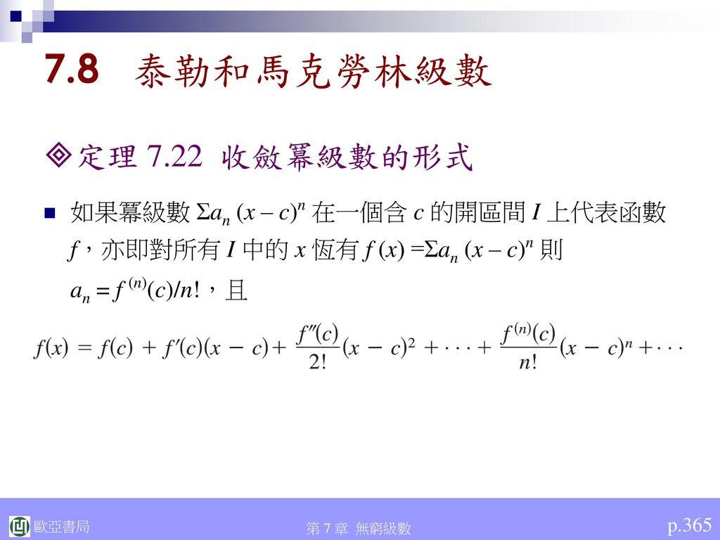 7.8 泰勒和馬克勞林級數 定理 7.22 收斂冪級數的形式