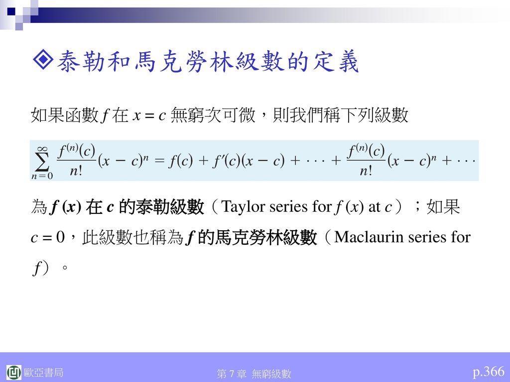泰勒和馬克勞林級數的定義 如果函數 f 在 x = c 無窮次可微,則我們稱下列級數