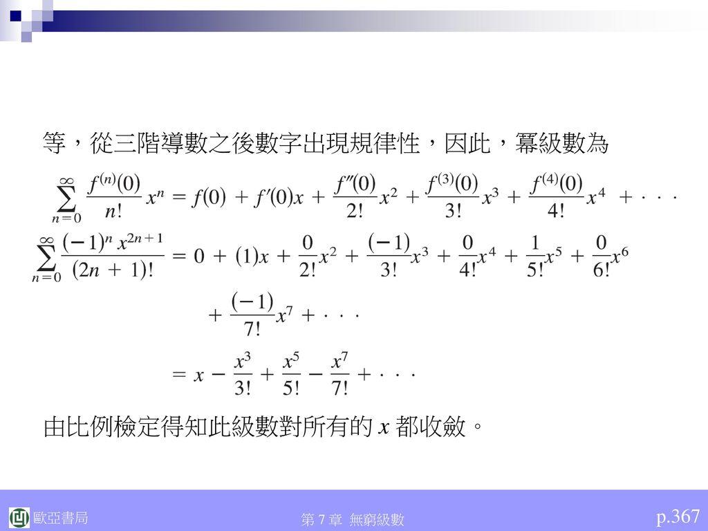 等,從三階導數之後數字出現規律性,因此,冪級數為