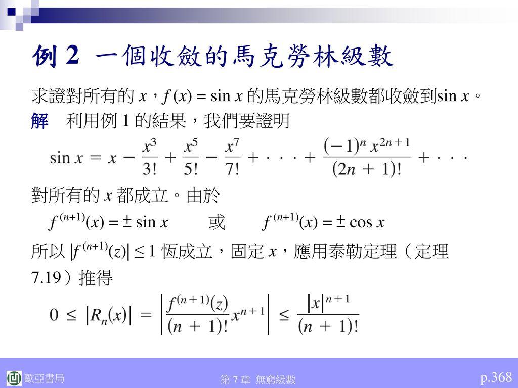 例 2 一個收斂的馬克勞林級數 求證對所有的 x,f (x) = sin x 的馬克勞林級數都收斂到sin x。